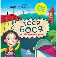 Тося-Бося и сбежавшие уши
