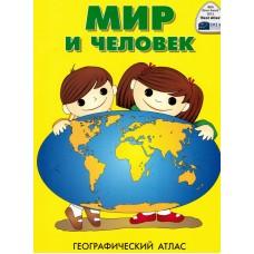 Мир и человек. Географический атлас