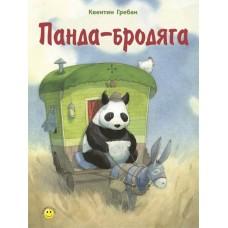 Панда-бродяга