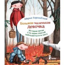 Большая маленькая девочка. История 5. Сто один способ заблудиться в лесу
