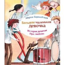 Большая маленькая девочка.История 9.Про любовь