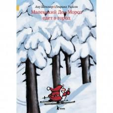 Маленький Дед Мороз едет в город. Книга 2.