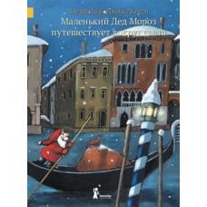 Маленький Дед Мороз путешествует вокруг света. Книга 3.