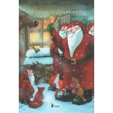 Маленький Дед Мороз взрослеет. Книга 4.