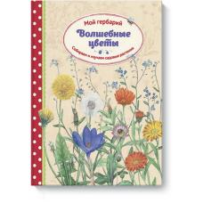 Волшебные цветы. Мой гербарий. Собираем и изучаем садовые растения