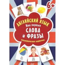 Английский язык. Мои первые слова и фразы. Дидактические карточки 60 шт.