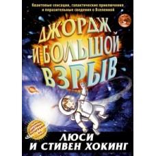 Джордж и Большой взрыв. Книга 3.  ПРЕДЗАКАЗ АПРЕЛЬ 2019