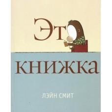 Это книжка