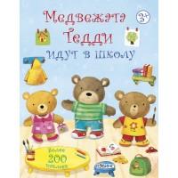 Медвежата Тедди идут в школу (200 наклеек). НЕТ В НАЛИЧИИ. ЗАКОНЧИЛСЯ ТИРАЖ.