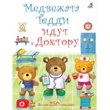 Медвежата Тедди идут к Доктору (250 наклеек)