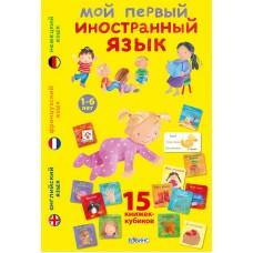 Мой первый иностранный язык. 15 книжек-кубиков. НЕТ В НАЛИЧИИ. ЗАКОНЧИЛСЯ ТИРАЖ.