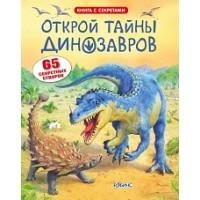 Открой тайны динозавров (65 окошек) 4+