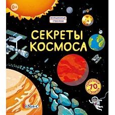 Секреты космоса. ЗАКОНЧИЛСЯ ТИРАЖ