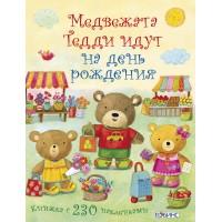 Медвежата Тедди идут на день рождения (230 наклеек). НЕТ В НАЛИЧИИ. ЗАКОНЧИЛСЯ ТИРАЖ.