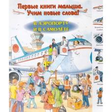 В аэропорту и в самолете